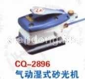 台湾速威CQ2896气动湿式砂光机,气动打磨机,抛光机,研磨机
