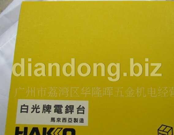 【厂家直销特价】原装马来西亚 HAKO白光焊台FX-888 恒温烙铁