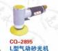 台湾速威CQ-2895L型气动砂光机、AV打磨机、洪斌研磨机、抛光机