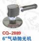 供应台湾速威CQ-2889 气动抛光机,通用气动研磨机,宏斌砂光机