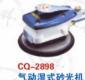 台湾速威气动湿式砂光机、霹雳马打磨机、宏沛研磨机、AV抛光机